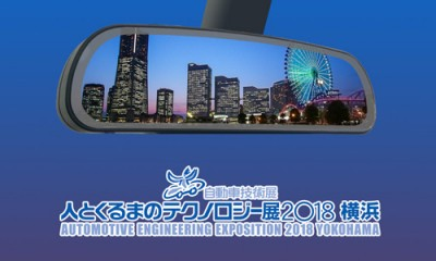 Meet us at Automotive Engineering Exposition 2018 Yokohama!
